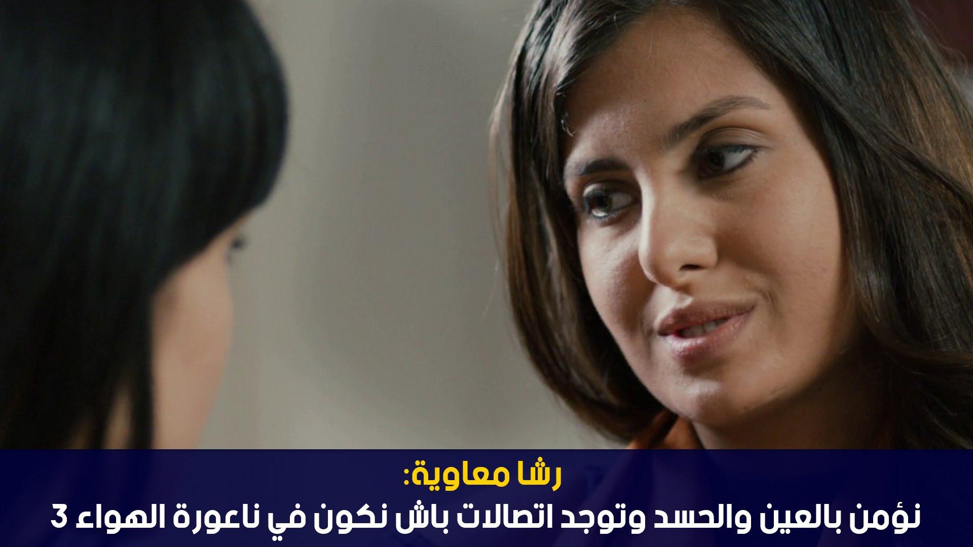 رشا بن معاوية:نؤمن بالعين والحسد وتوجد اتصالات باش نكون في ناعورة الهواء 3