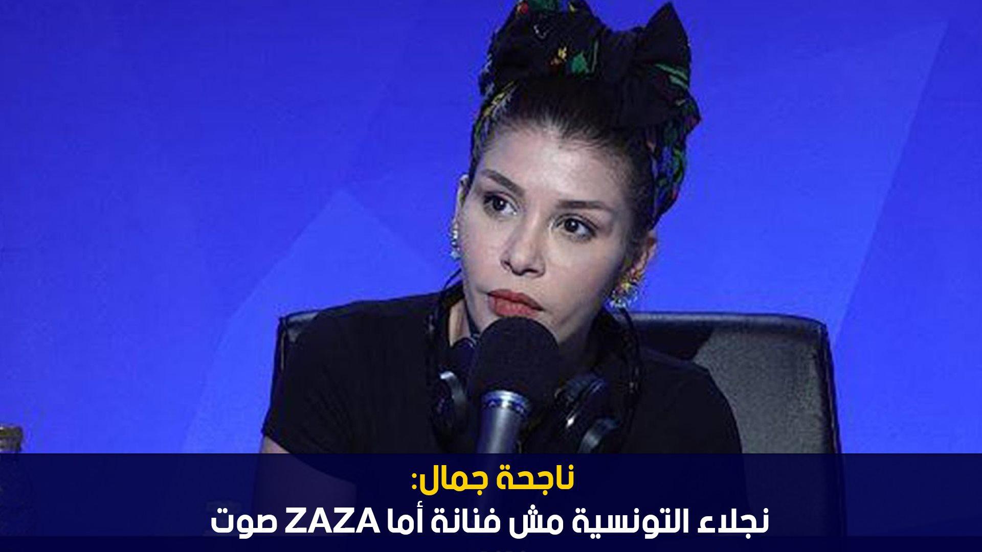 ناجحة جمال :نجلاء التونسية مش فنانة أما Zaza صوت
