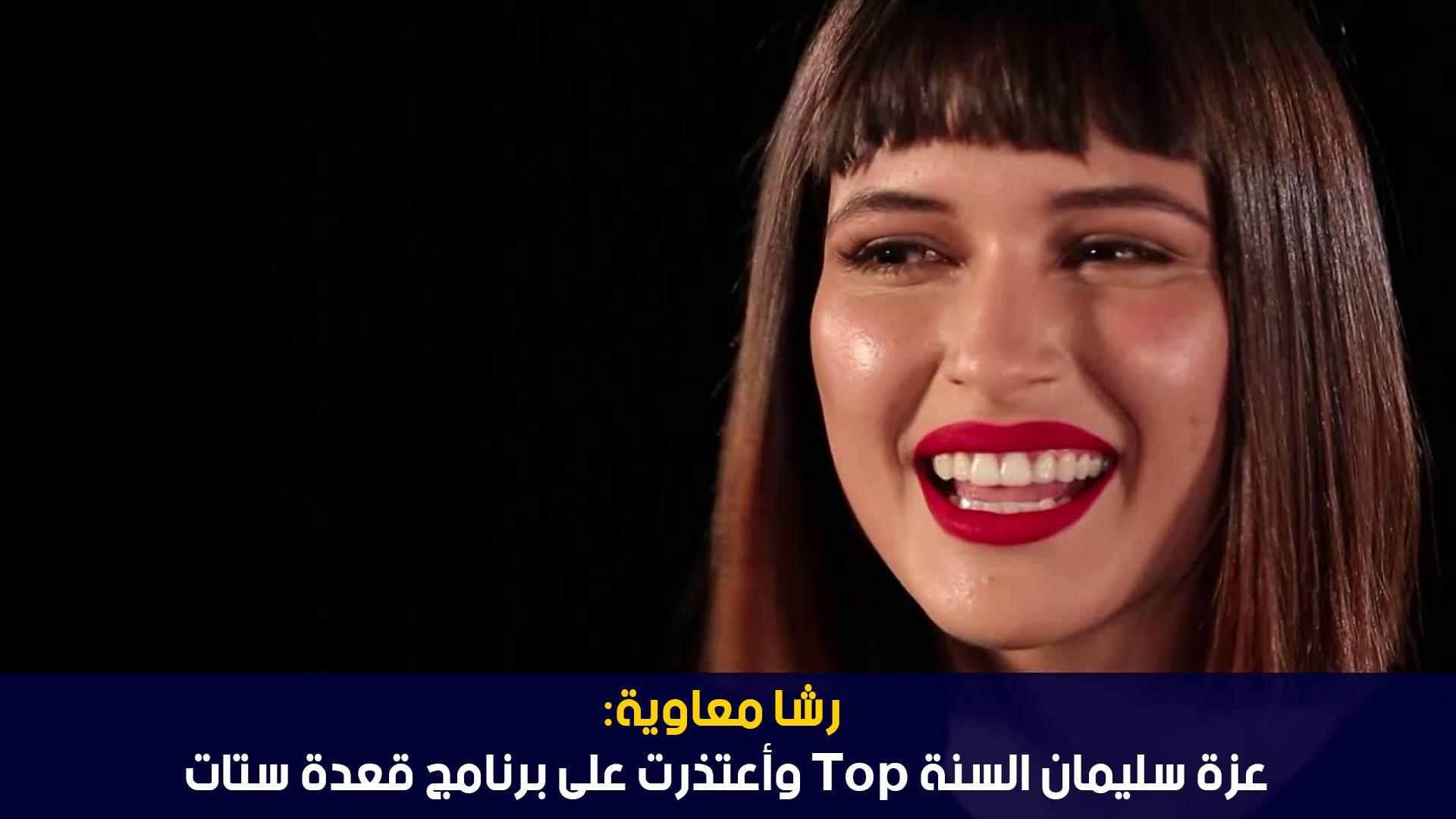 رشا بن معاوية:عزة سليمان السنة Top وأعتذرت على برنامج قعدة ستات