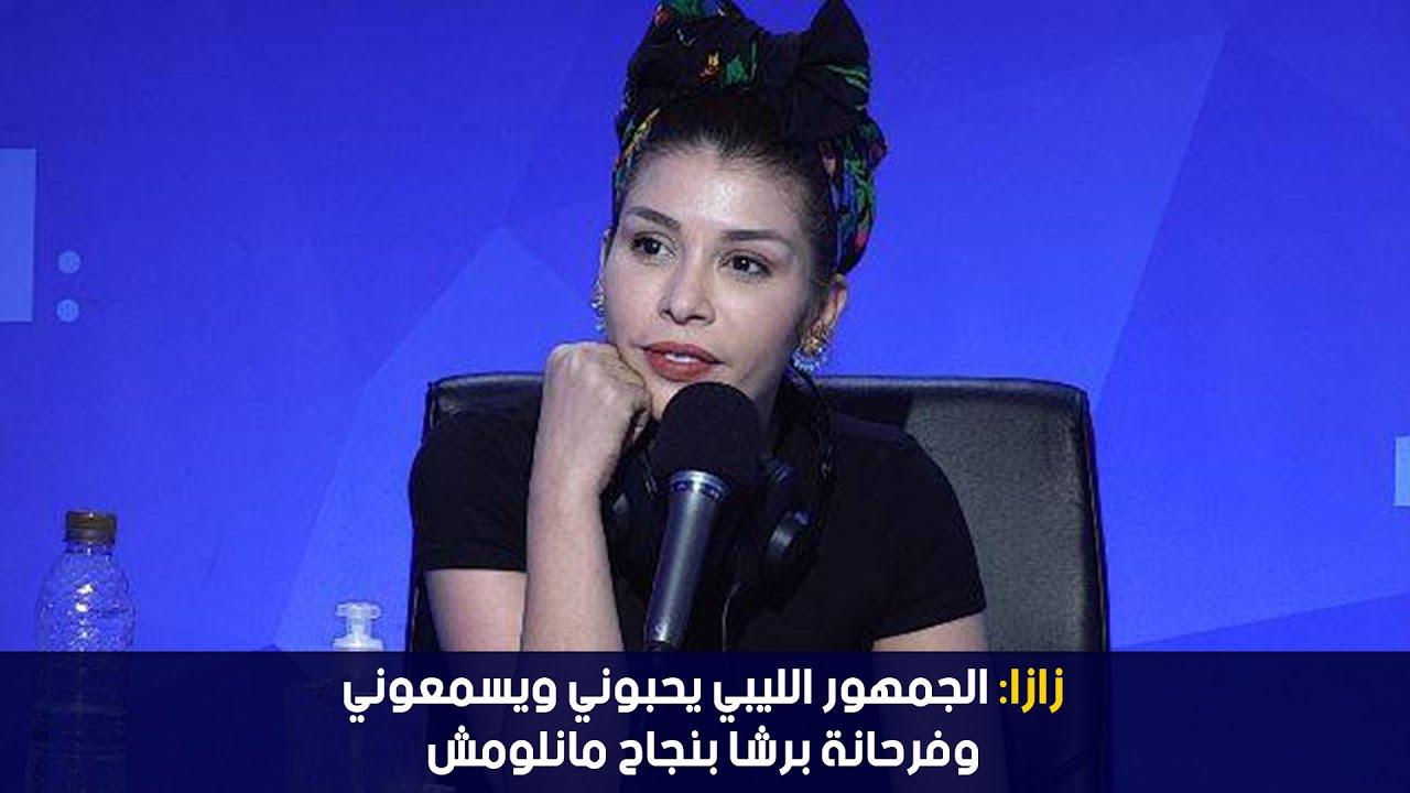 الفنانة Zaza: الجمهور الليبي يحبوني ويسمعوني وفرحانة برشا بنجاح مانلومش