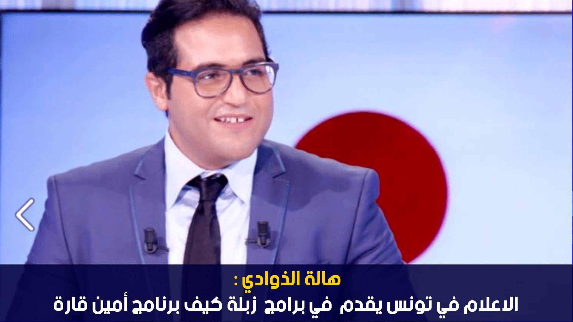 هالة الذوادي:الاعلام في تونس يقدم في برامج زبلة كيف برنامج أمين قارة