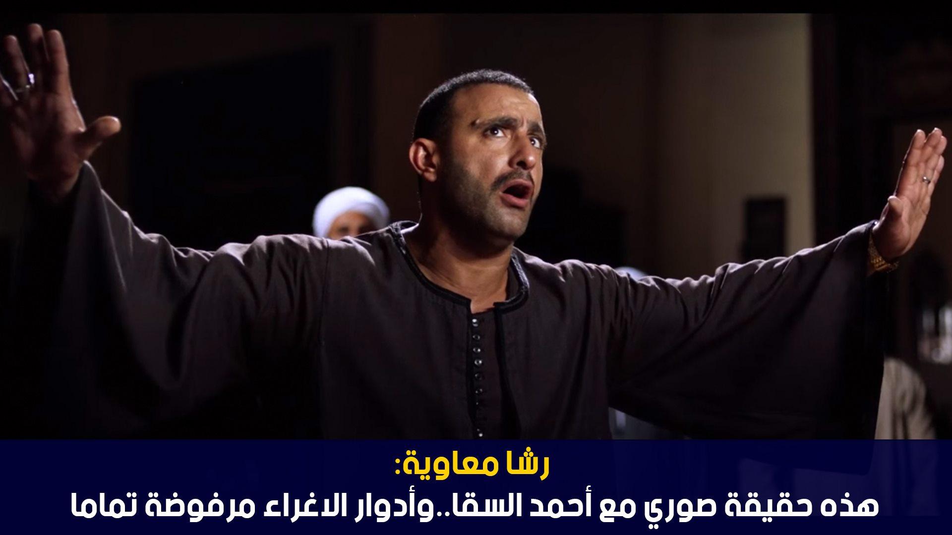 رشا معاوية: هذه حقيقة صوري مع أحمد السقا..وأدوار الاغراء مرفوضة تماما