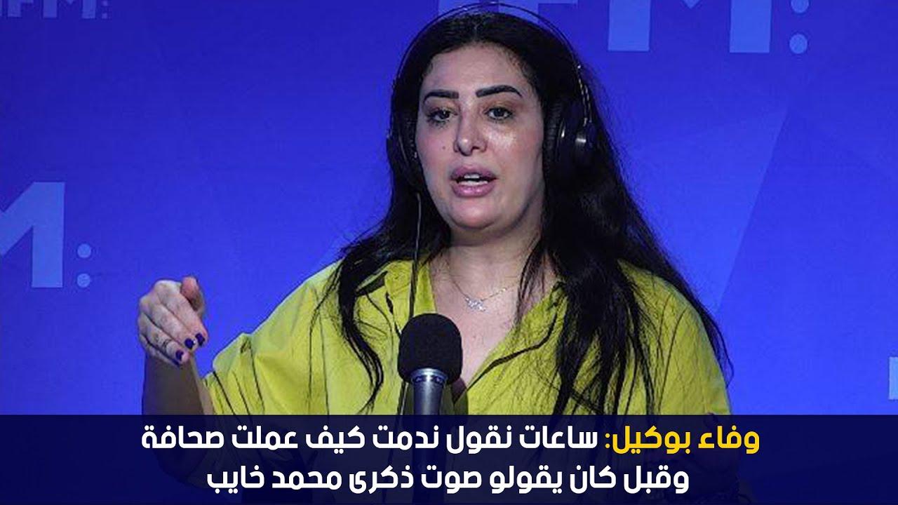 وفاء بوكيل :ساعات نقول ندمت كيف عملت صحافة وقبل كان يقولو صوت ذكرى محمد خايب