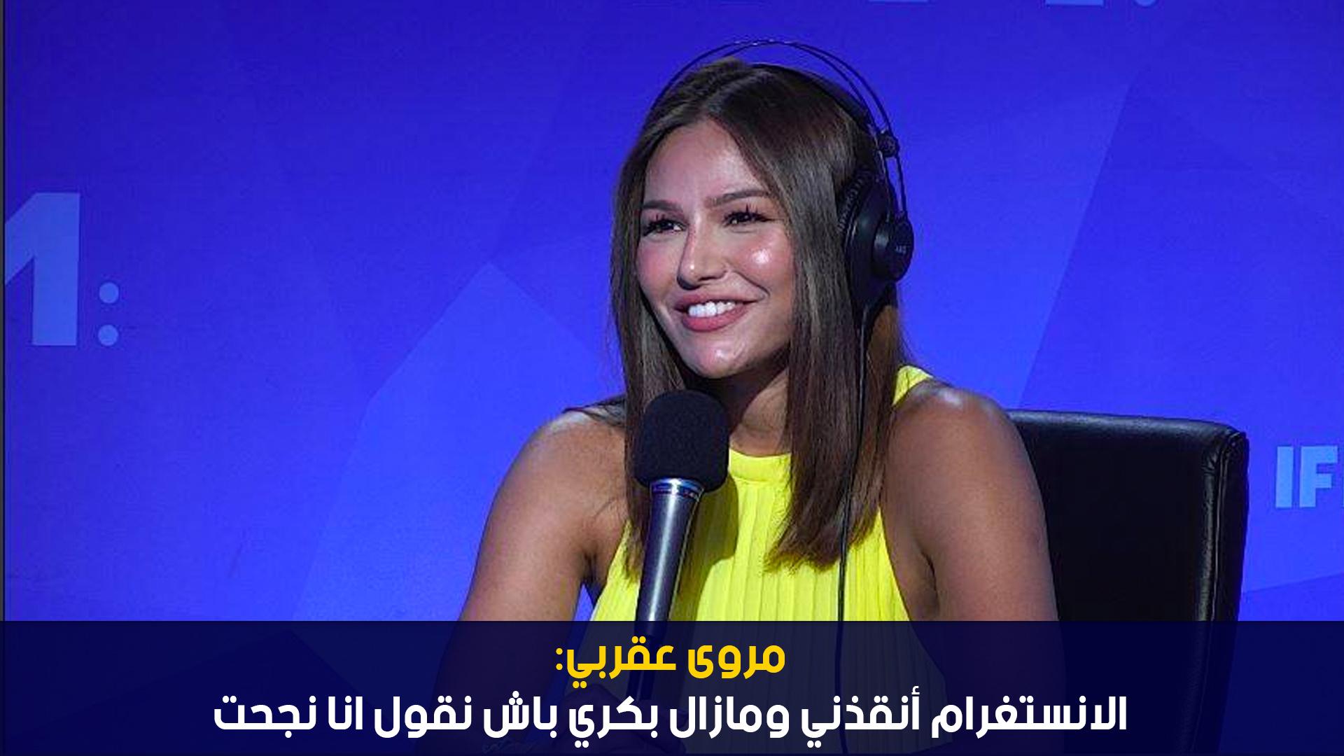 مروى العقربي: الانستغرام أنقذني ومازال بكري باش نقول انا نجحت