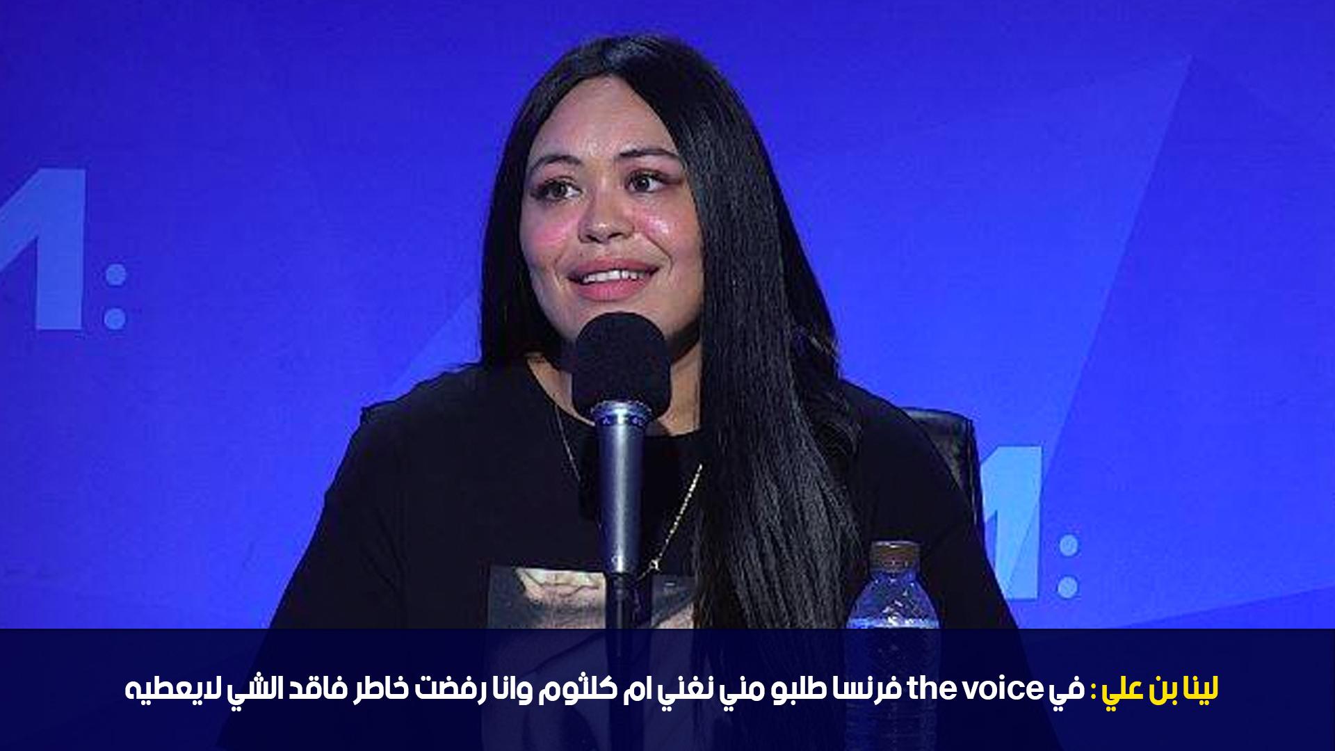 لينا بن علي : في the voice فرنسا طلبو مني نغني ام كلثوم وانا رفضت خاطر فاقد الشي لايعطيه