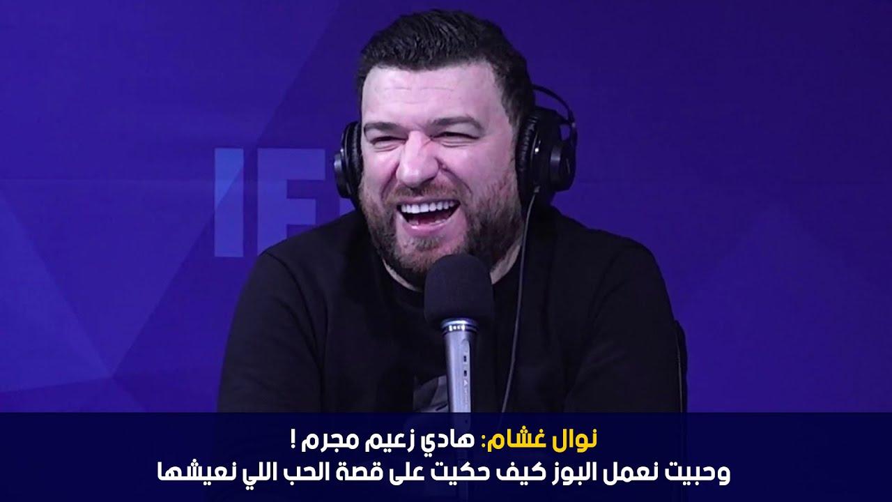 نوال غشام: هادي زعيم مجرم !وحبيت نعمل البوز كيف حكيت على قصة الحب اللي نعيشها