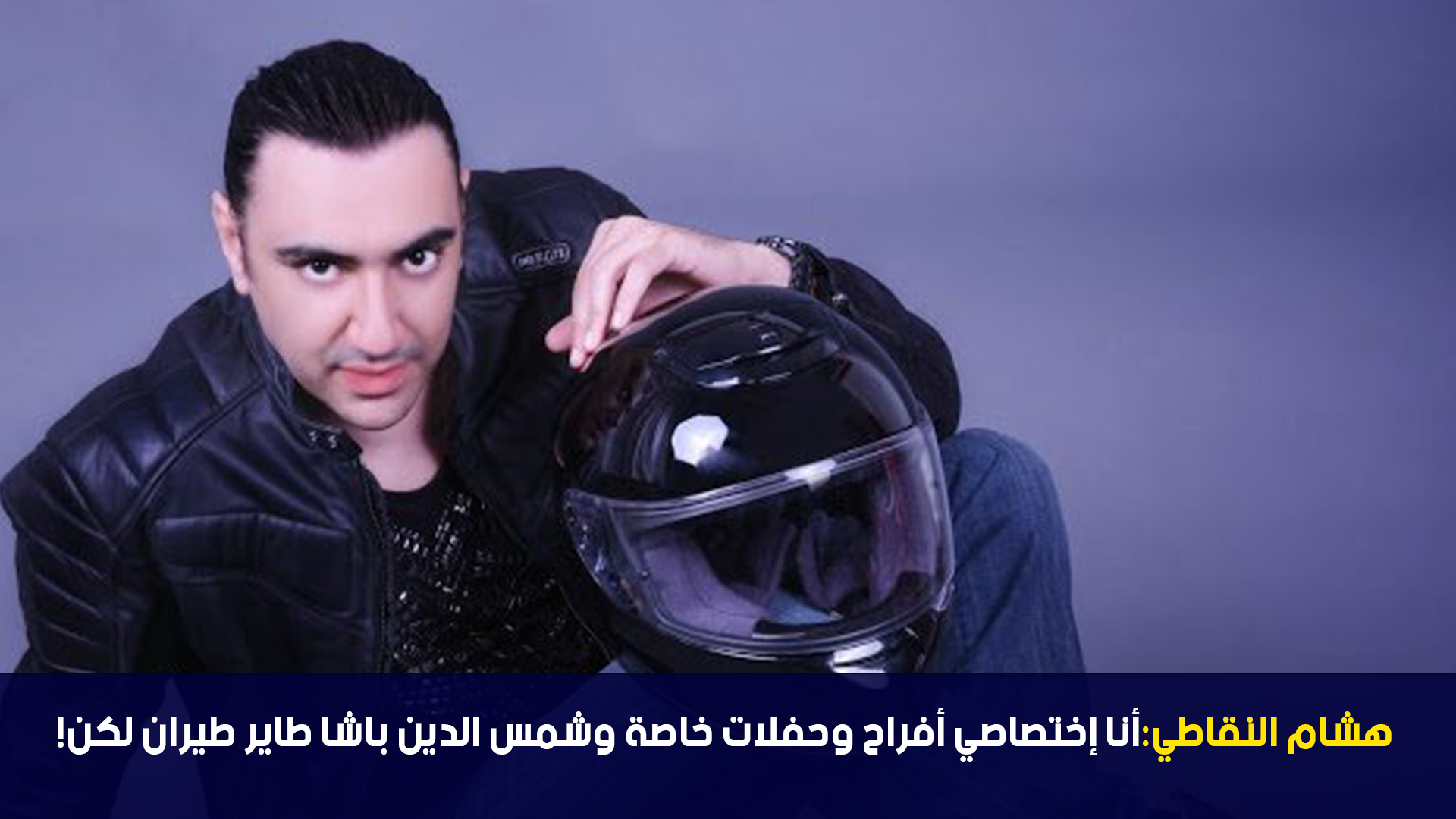 هشام النقاطي: أنا إختصاصي أفراح وحفلات خاصة وشمس الدين باشا طاير طيران لكن !!