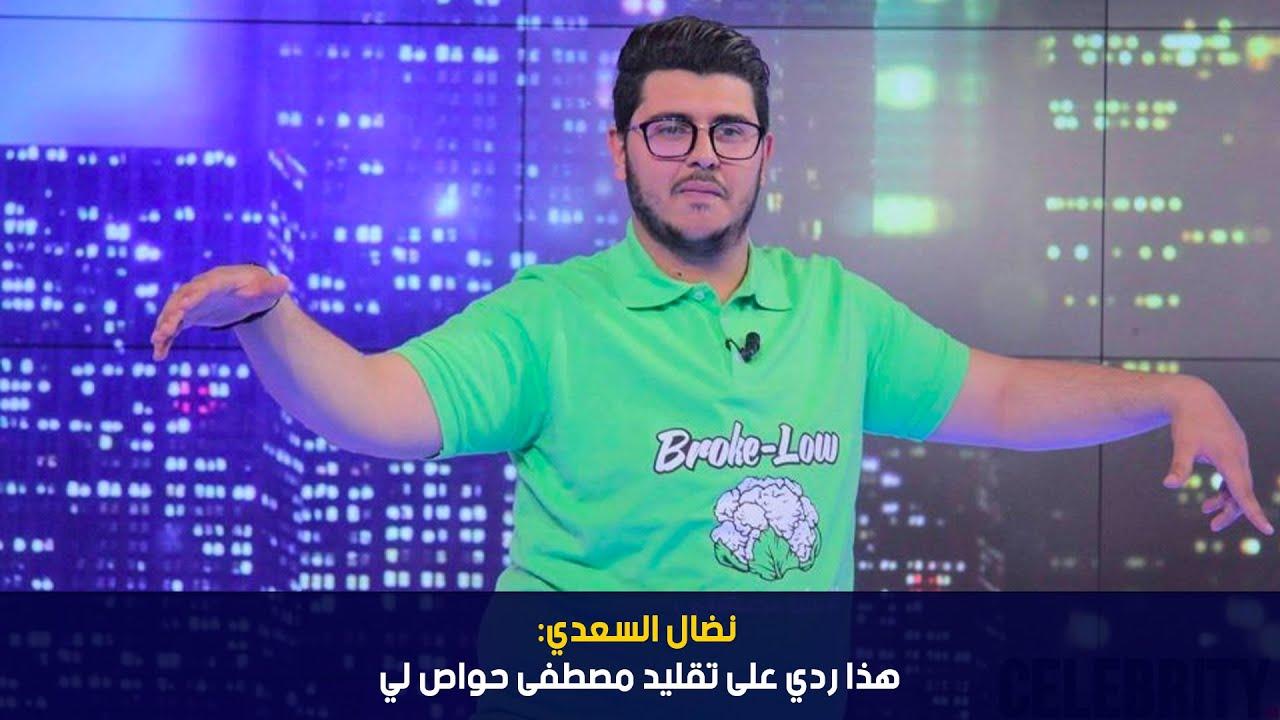 نضال السعدي:هذا ردي على تقليد مصطفى حواص لي
