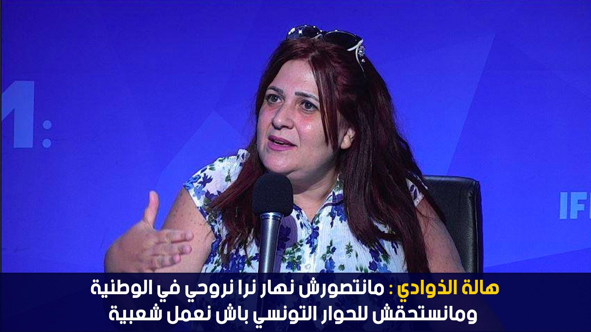هالة الذوادي : مانتصورش نهار نرا روحي في الوطنية ومانستحقش للحوار التونسي باش نعمل شعبية