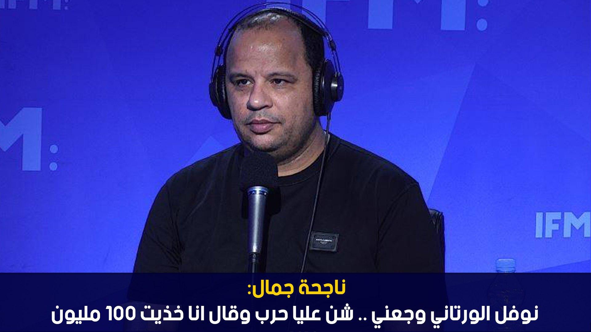 ناجحة جمال: نوفل الورتاني وجعني .. شن عليا حرب وقال انا خذيت 100 مليون