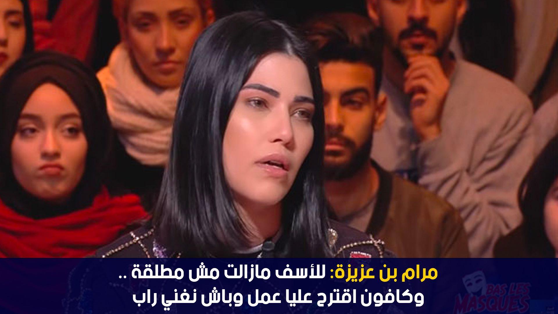مرام بن عزيزة: للأسف مازالت مش مطلقة ..وكافون اقترح عليا عمل وباش نغني راب