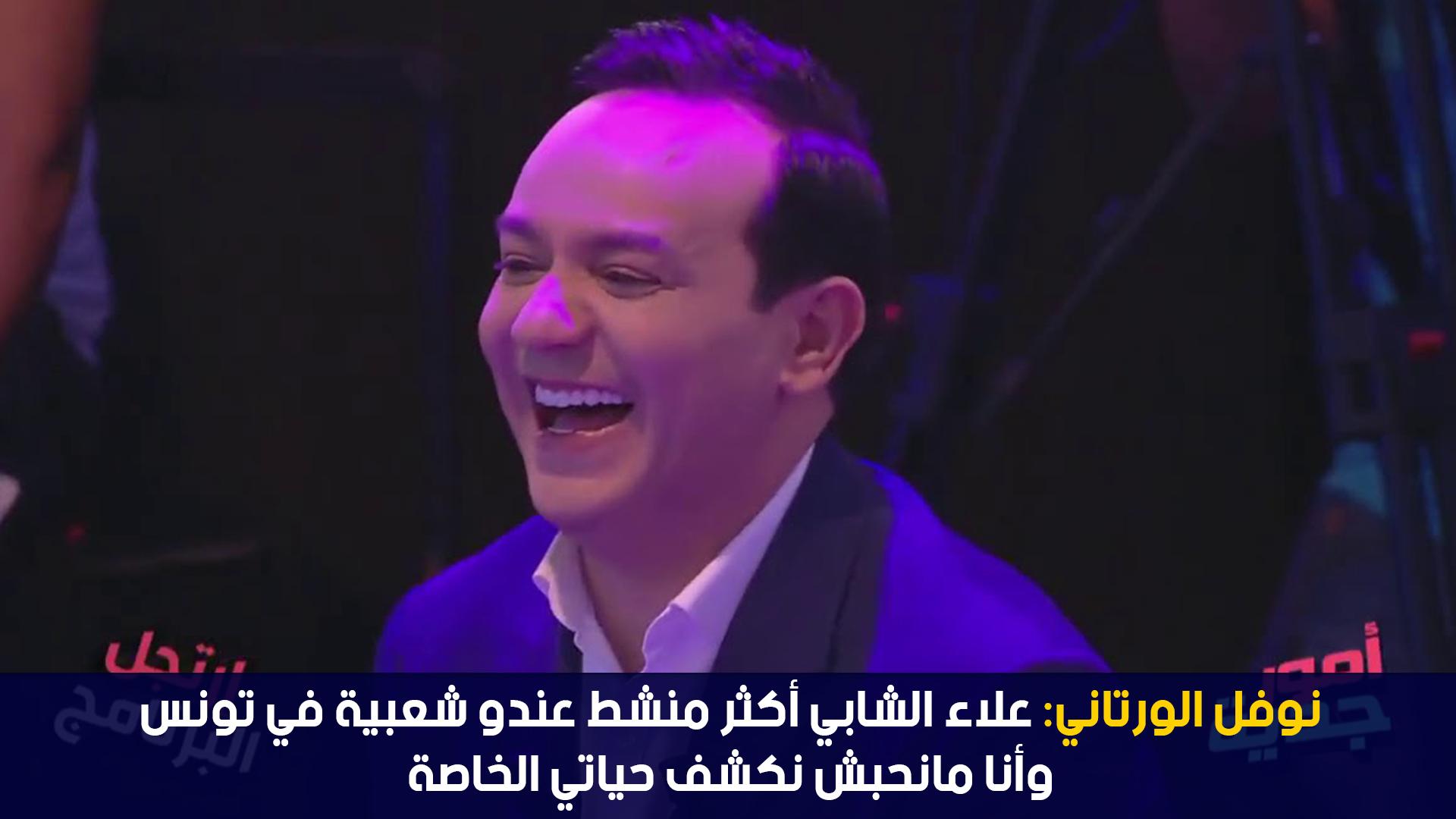 نوفل الورتاني: علاء الشابي أكثر منشط عندو شعبية في تونس وأنا مانحبش نكشف حياتي الخاصة