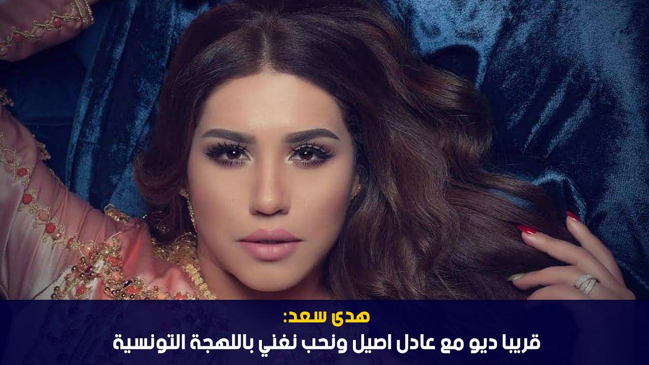 هدى سعد: قريبا ديو مع عادل اصيل ونحب نغني باللهجة التونسية