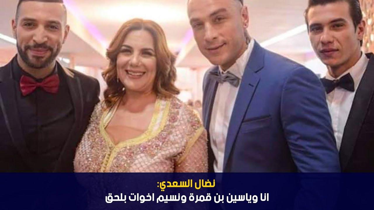نضال السعدي: انا وياسين بن قمرة ونسيم اخوات بلحق