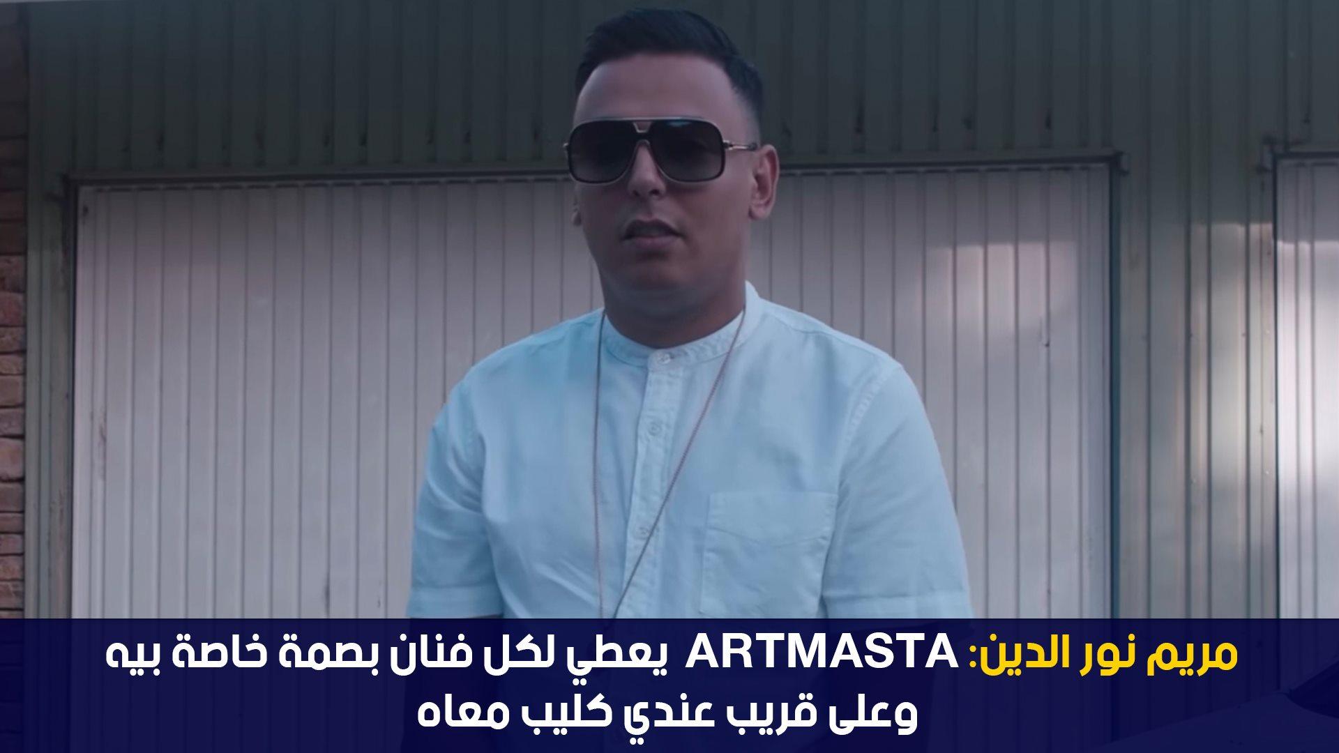مريم نور الدين:Artmasta يعطي لكل فنان بصمة خاصة بيه وعلى قريب عندي كليب معاه
