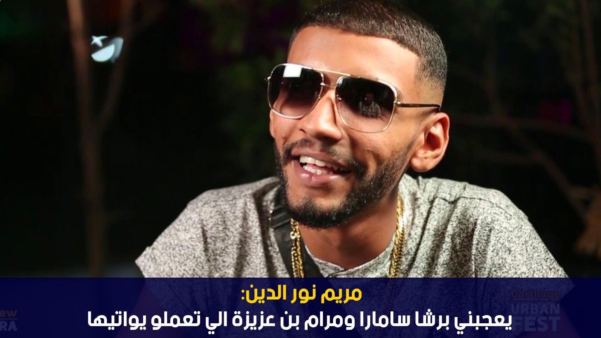 مريم نور الدين: يعجبني برشا سامارا ومرام بن عزيزة الي تعملو يواتيها