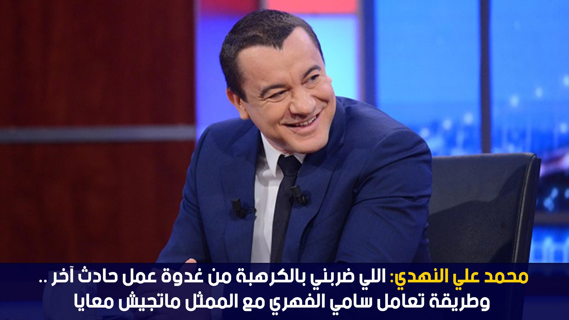 اللي ضربني بالكرهبة من غدوة عمل حادث آخر .. وسامي الفهري courant مايتعداش معاه