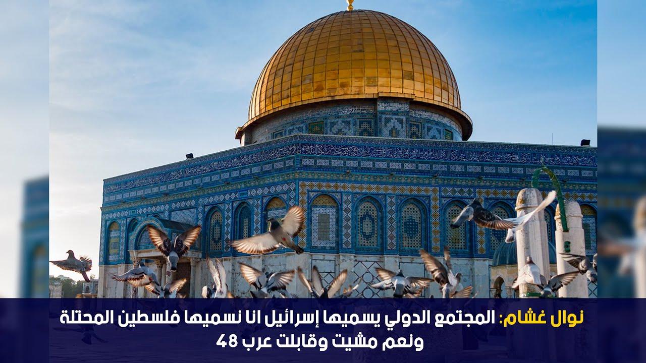نوال غشام:المجتمع الدولي يسميها إسرائيل انا نسميها فلسطين المحتلة ونعم مشيت وقابلت عرب 48