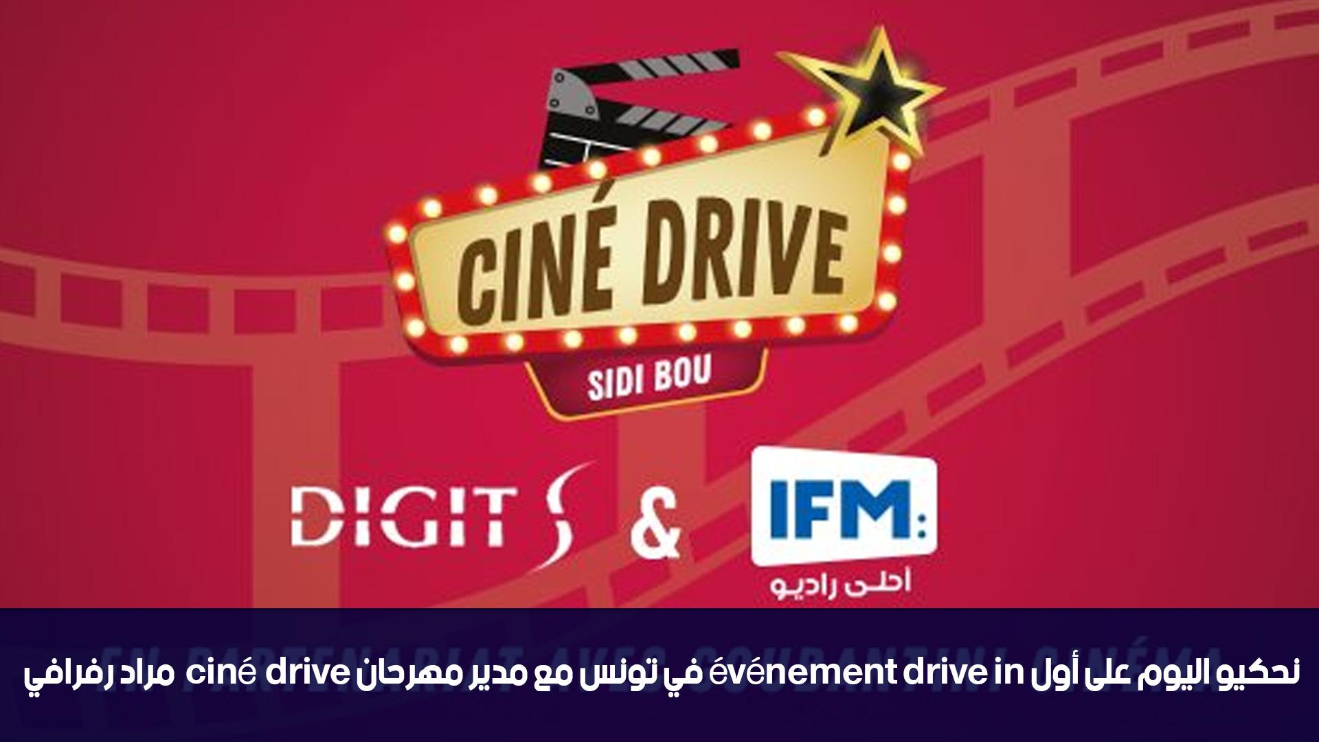 نحكيو اليوم على أول événement drive in في تونس مع مدير مهرحان ciné drive مراد رفرافي