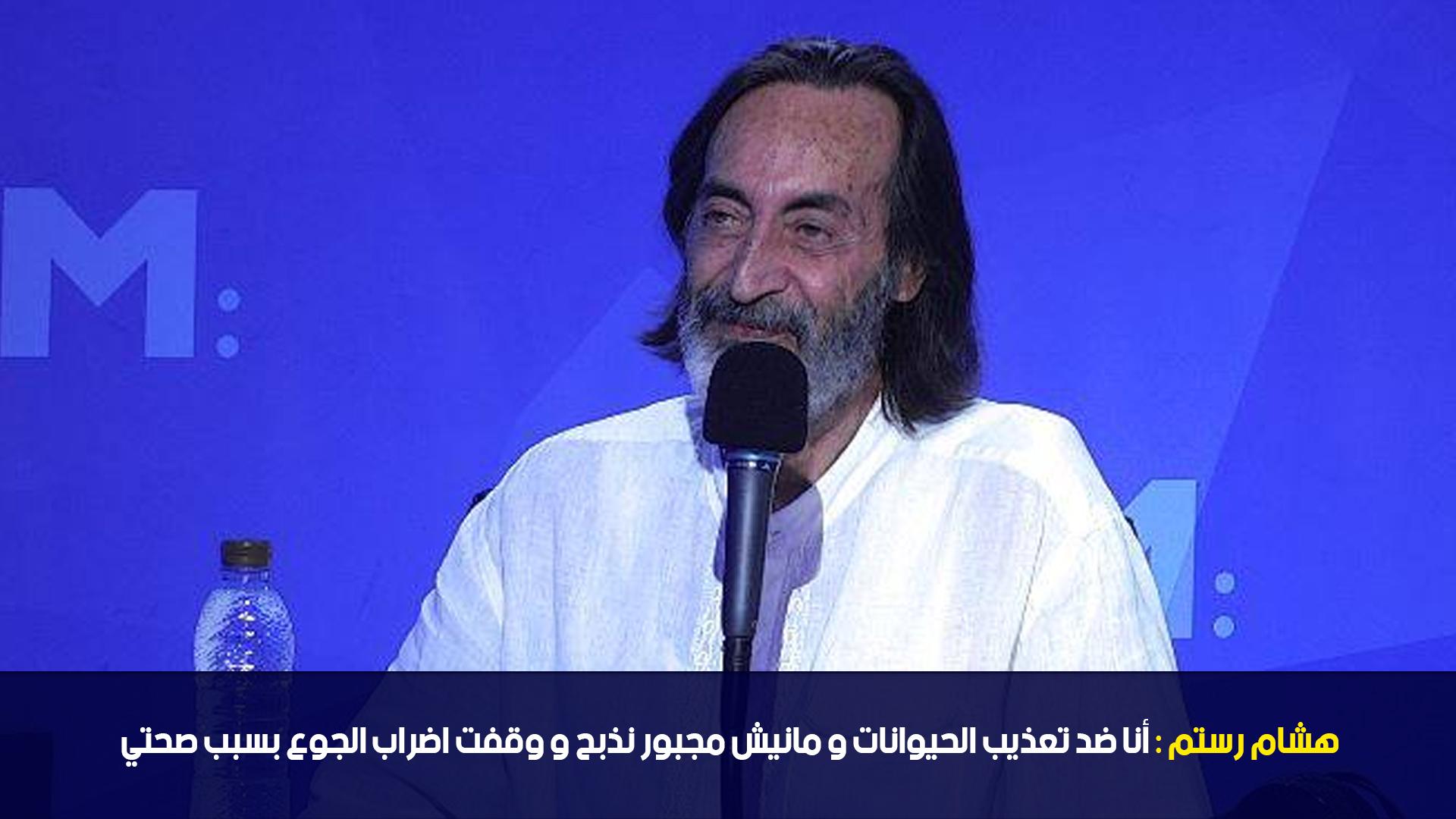 هشام رستم : أنا ضد تعذيب الحيوانات و مانيش مجبور نذبح و وقفت اضراب الجوع بسبب صحتي
