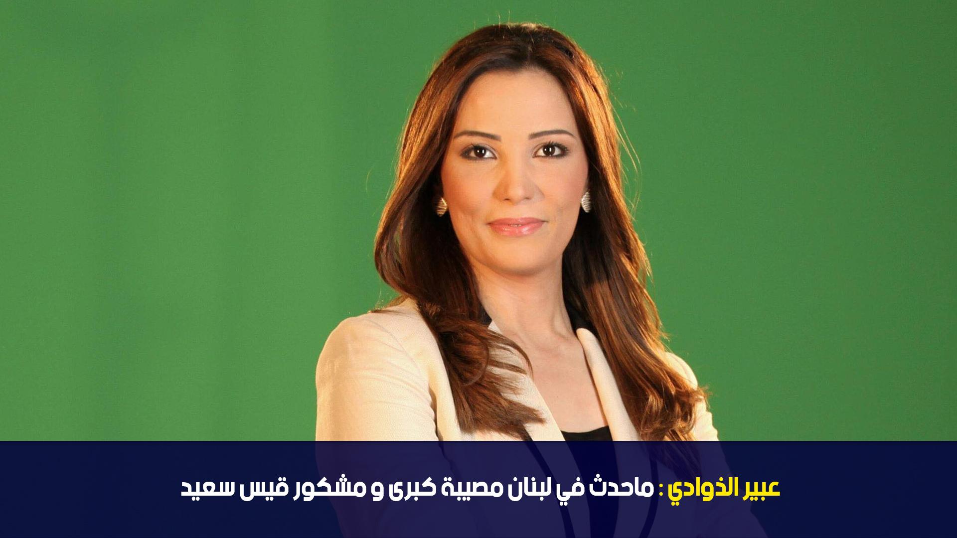 عبير الذوادي : ماحدث في لبنان مصيبة كبرى و مشكور قيس سعيد