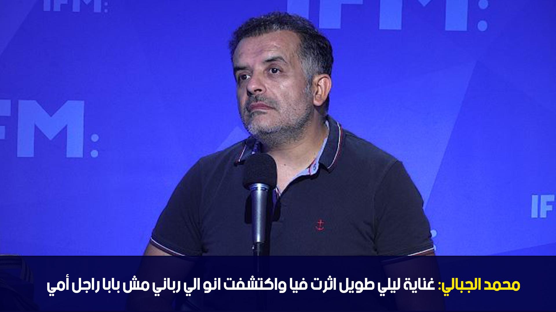 محمد الجبالي: غناية ليلي طويل اثرت فيا واكتشفت انو الي رباني مش بابا راجل أمي