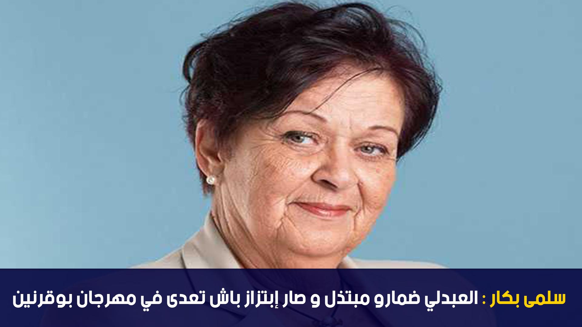 سلمى بكار : العبدلي ضمارو مبتذل و صار إبتزاز باش تعدى في مهرجان بوقرنين