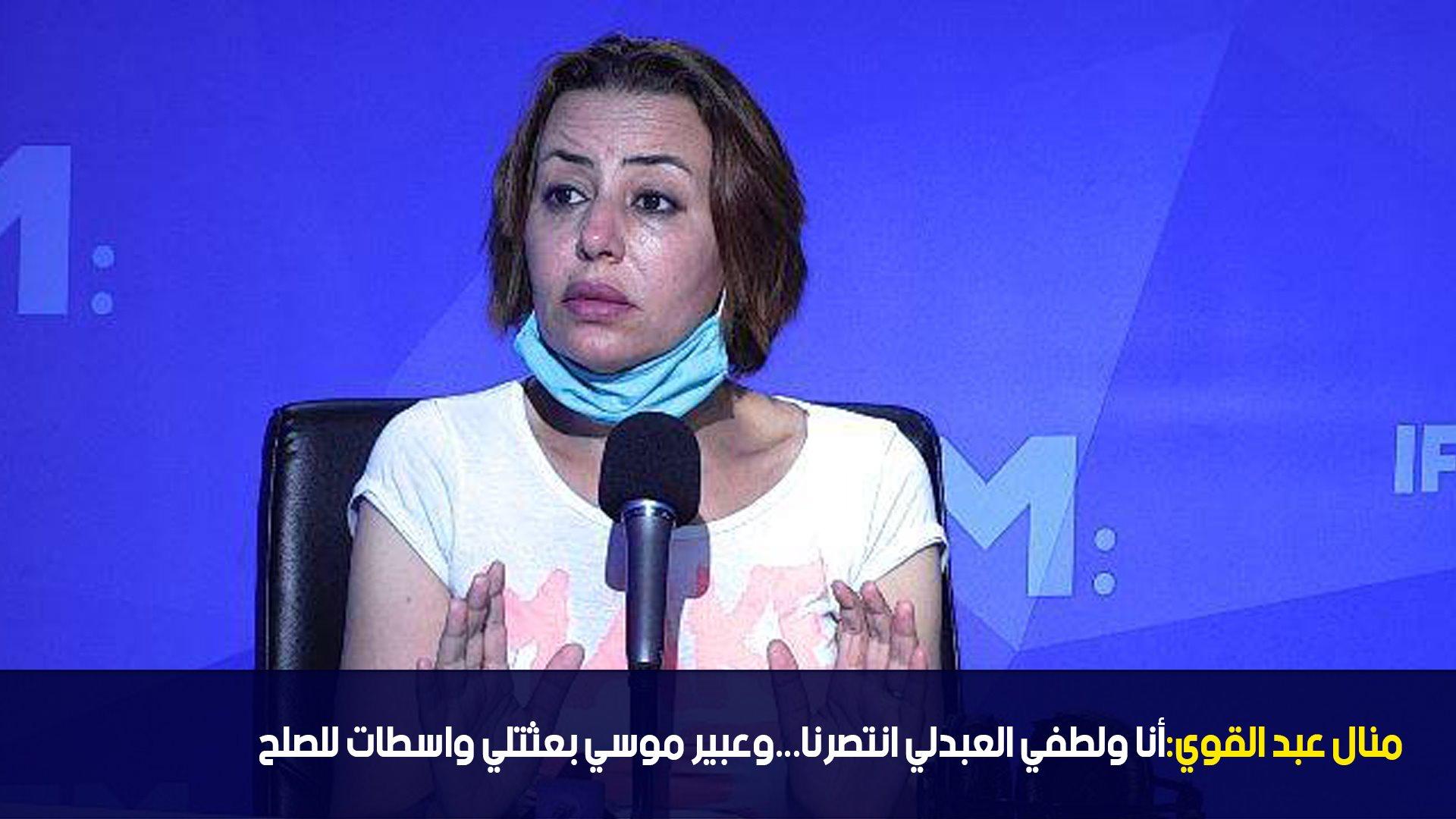 منال عبد القوي : أنا ولطفي العبدلي انتصرنا...وعبير موسي بعثتلي واسطات للصلح
