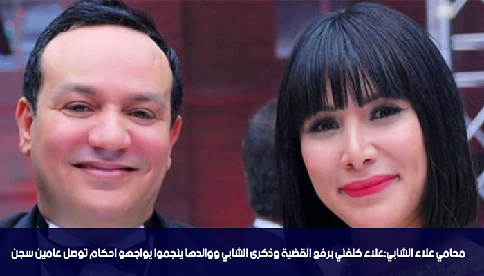 محامي علاء الشابي:علاء كلفني برفع القضية وذكرى الشابي ووالدها ينجموا يواجهو احكام توصل عامين سجن