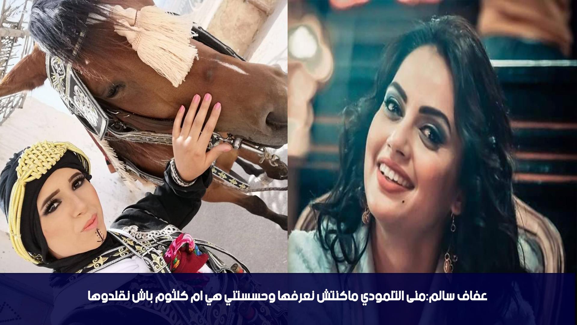 عفاف سالم:منى التلمودي ماكنتش نعرفها وحسستني هي ام كلثوم باش نقلدوها