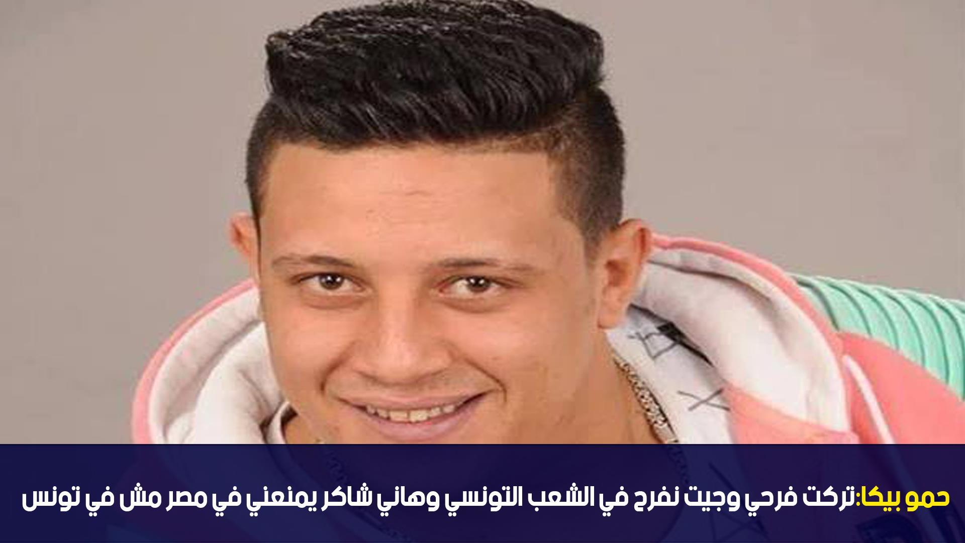حمو بيكا:تركت فرحي وجيت نفرح في الشعب التونسي وهاني شاكر يمنعني في مصر مش في تونس