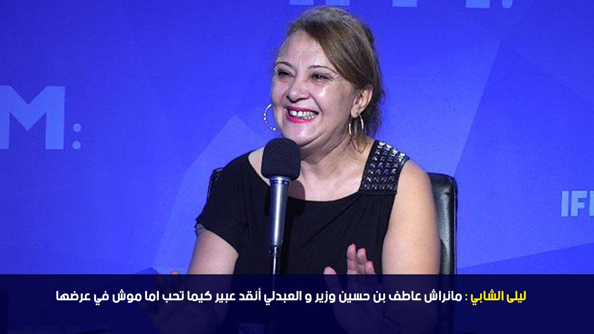 ليلى الشابي : مانراش عاطف بن حسين وزير و العبدلي أنقد عبير كيما تحب اما موش في عرضها