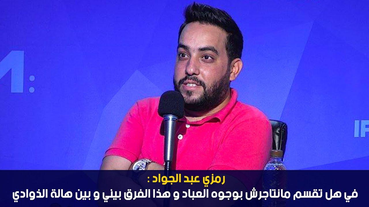 رمزي عبد الجواد : في هل تقسم مانتاجرش بوجوه العباد و هذا الفرق بيني و بين هالة الذوادي
