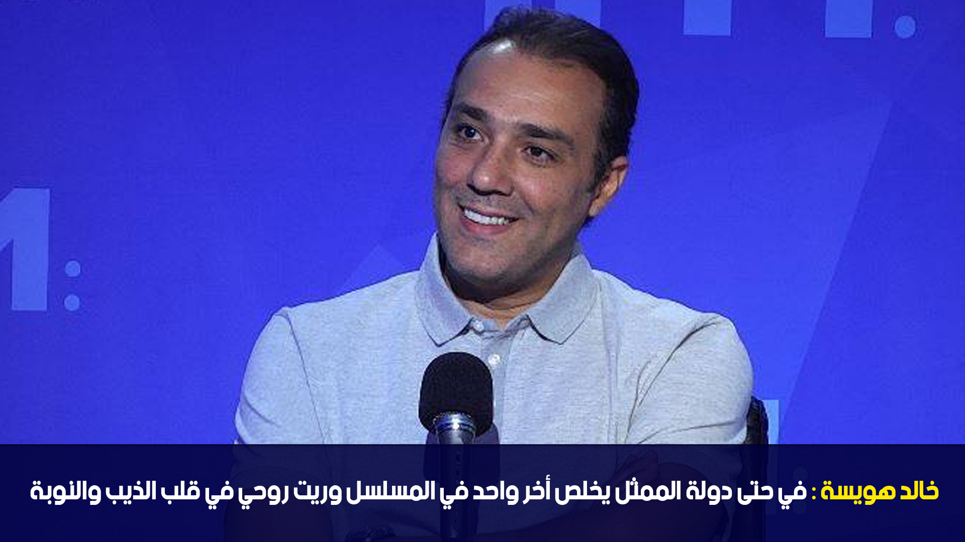 خالد هويسة : في حتى دولة الممثل يخلص أخر واحد في المسلسل وريت روحي في قلب الذيب والنوبة