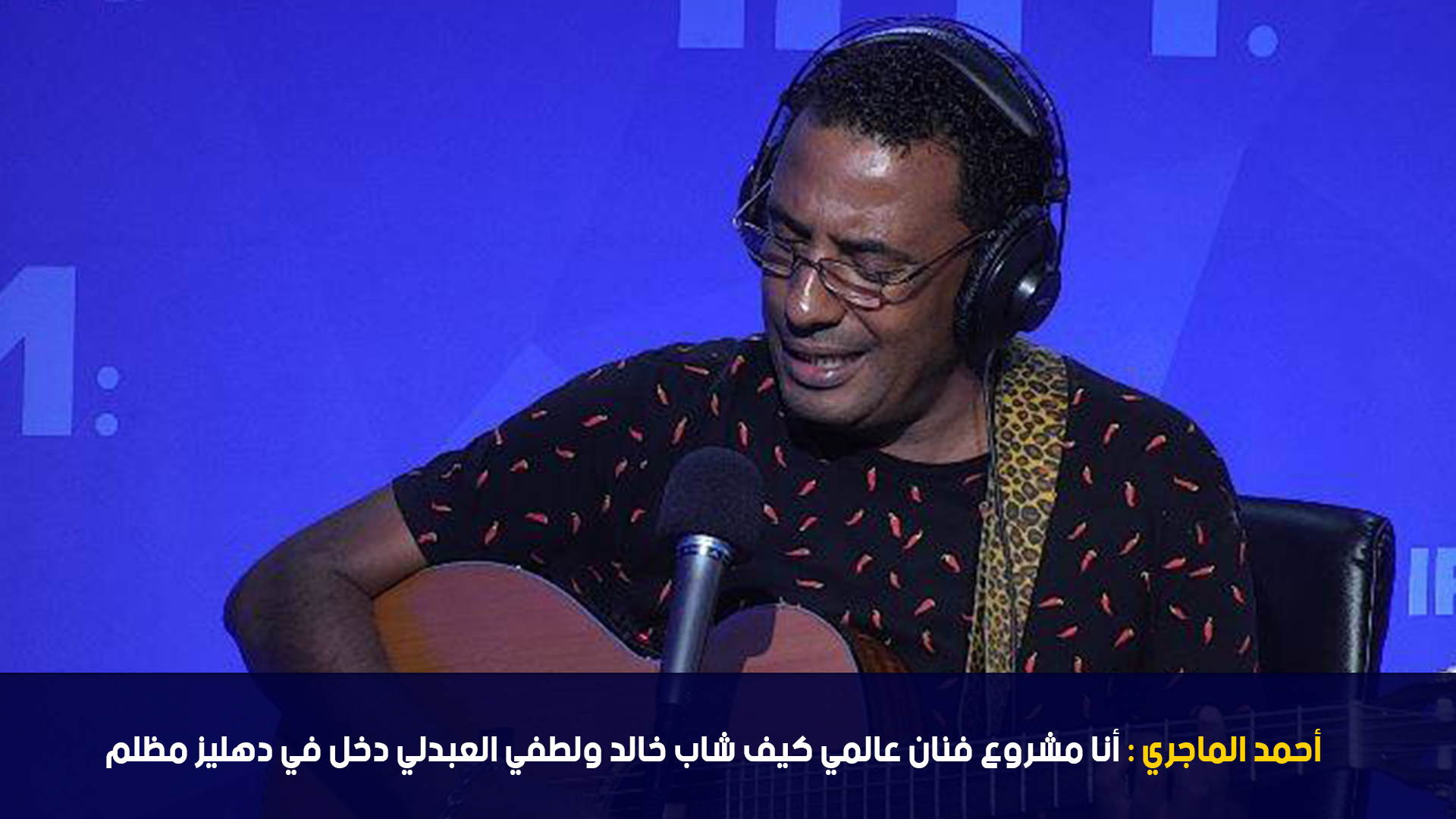 أحمد الماجري:أنا مشروع فنان عالمي كيف شاب خالد ولطفي العبدلي دخل في دهليز مظلم