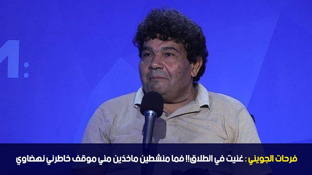 فرحات الجويني :غنيت في الطلاق!! فما منشطين ماخذين مني موقف خاطرني نهضاوي