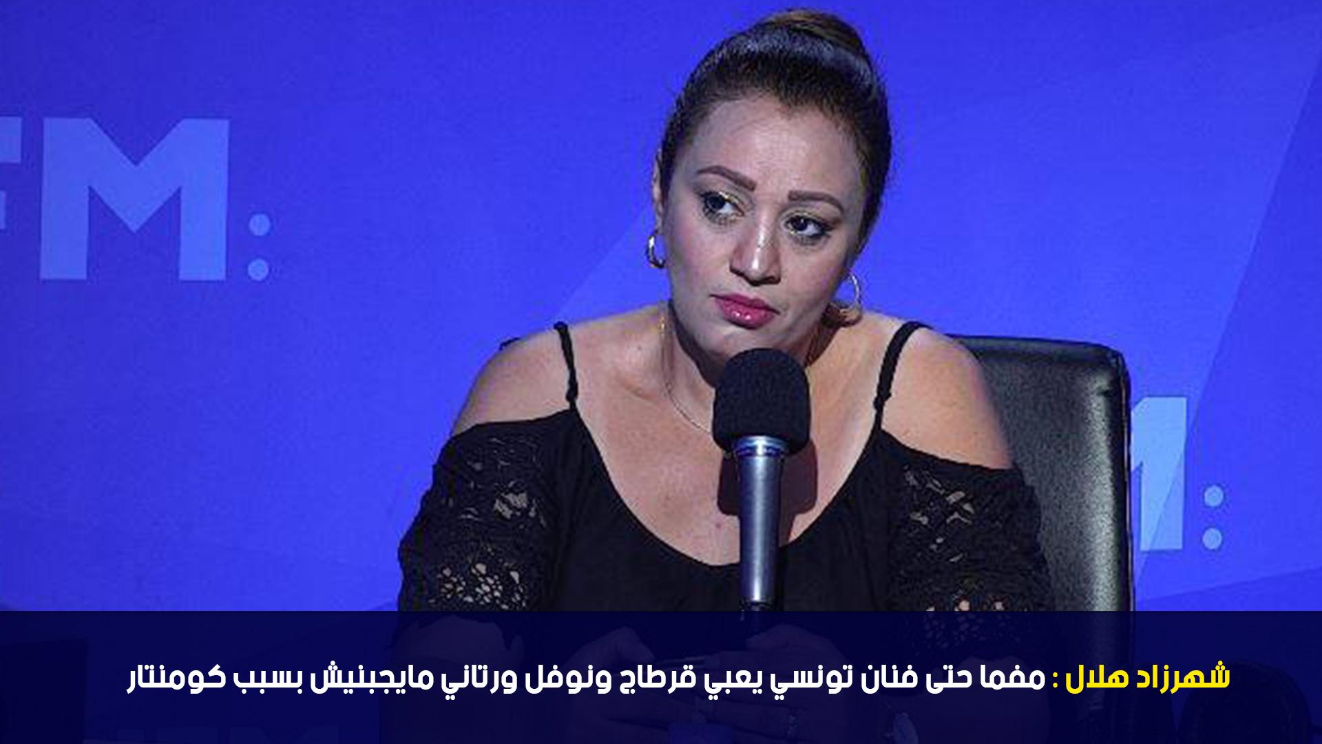شهرزاد هلال : مفما حتى فنان تونسي يعبي قرطاج ونوفل ورتاني مايجبنيش بسبب كومنتار