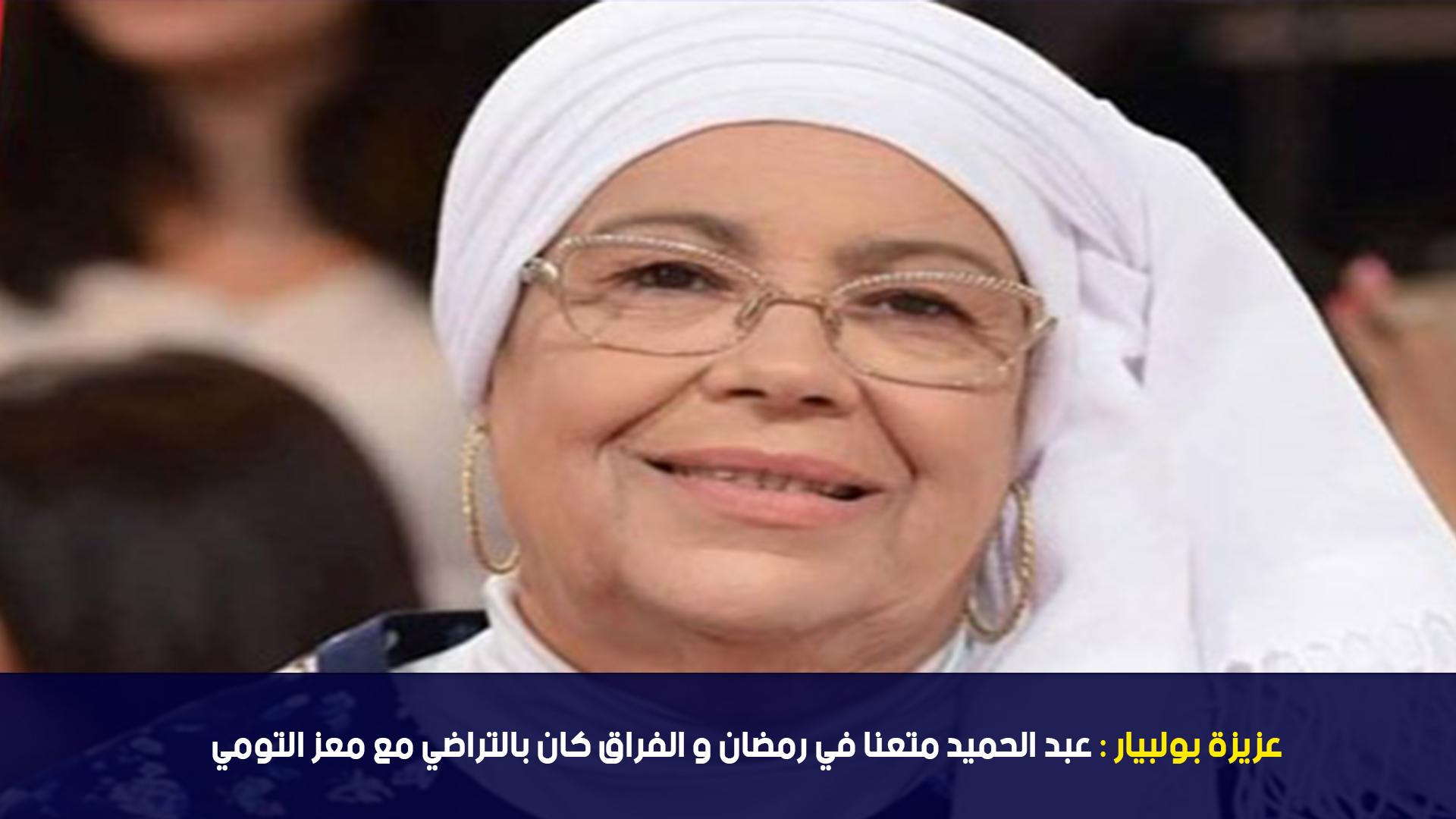 عزيزة بولبيار : عبد الحميد متعنا في رمضان و الفراق كان بالتراضي مع معز التومي