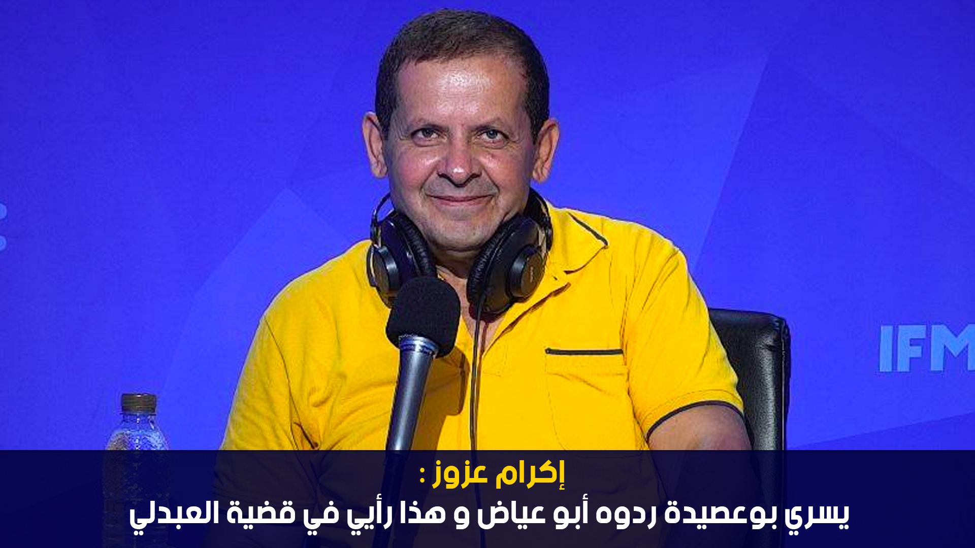إكرام عزوز : يسري بوعصيدة ردوه أبو عياض و هذا رأيي في قضية العبدلي