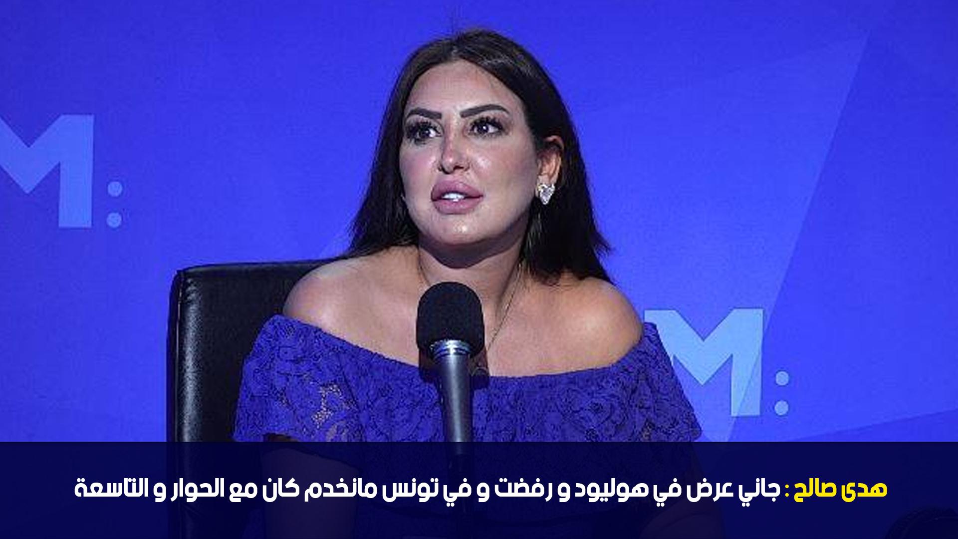هدى صالح : جاني عرض في هوليود و رفضت و في تونس مانخدم كان مع الحوار و التاسعة