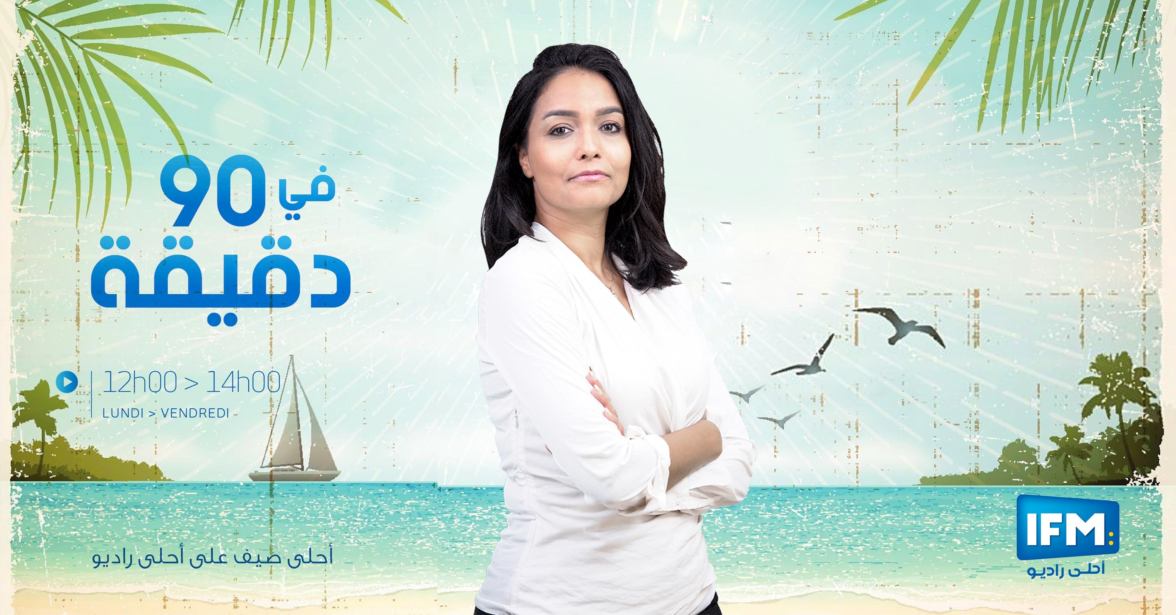 90 Dkika du Jeudi 10 Septembre 2020 avec Khouloud Mabrouk 90 D9i9a