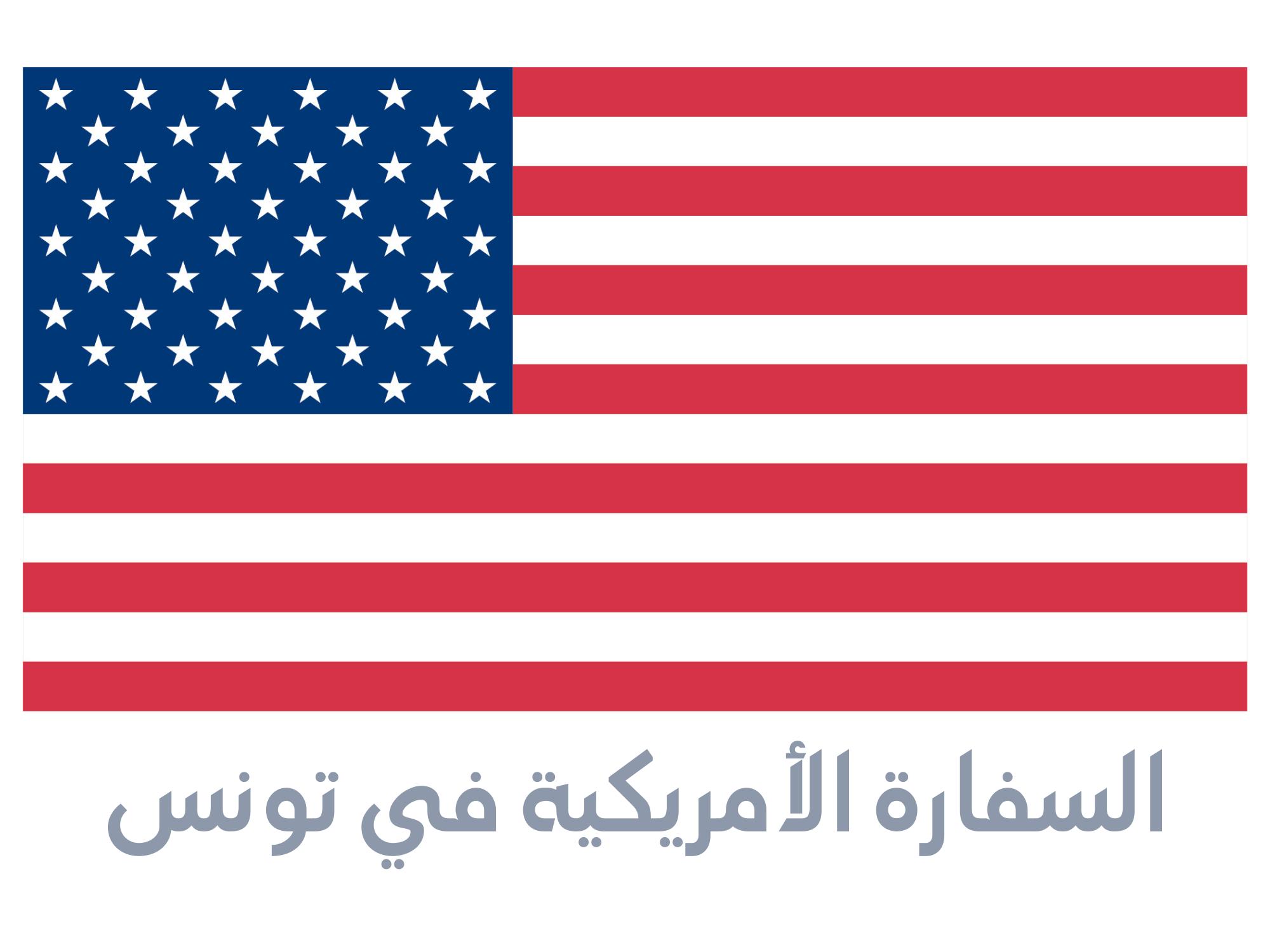 السفارة الأمريكية تنظّم Open Day برشا فرص يتمتعوا بيها الطلبة و المعنيين أكثر تفاصيل مع السيد مهدي درغوث