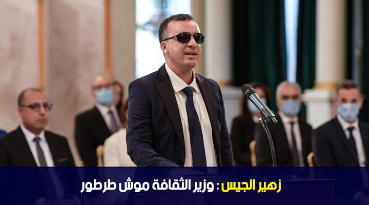 زهير الجيس : وزير الثقافة موش طرطور