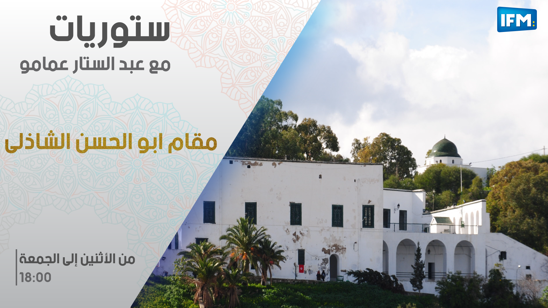 Makam Abou hasan al chadi IFM ORIGINALS