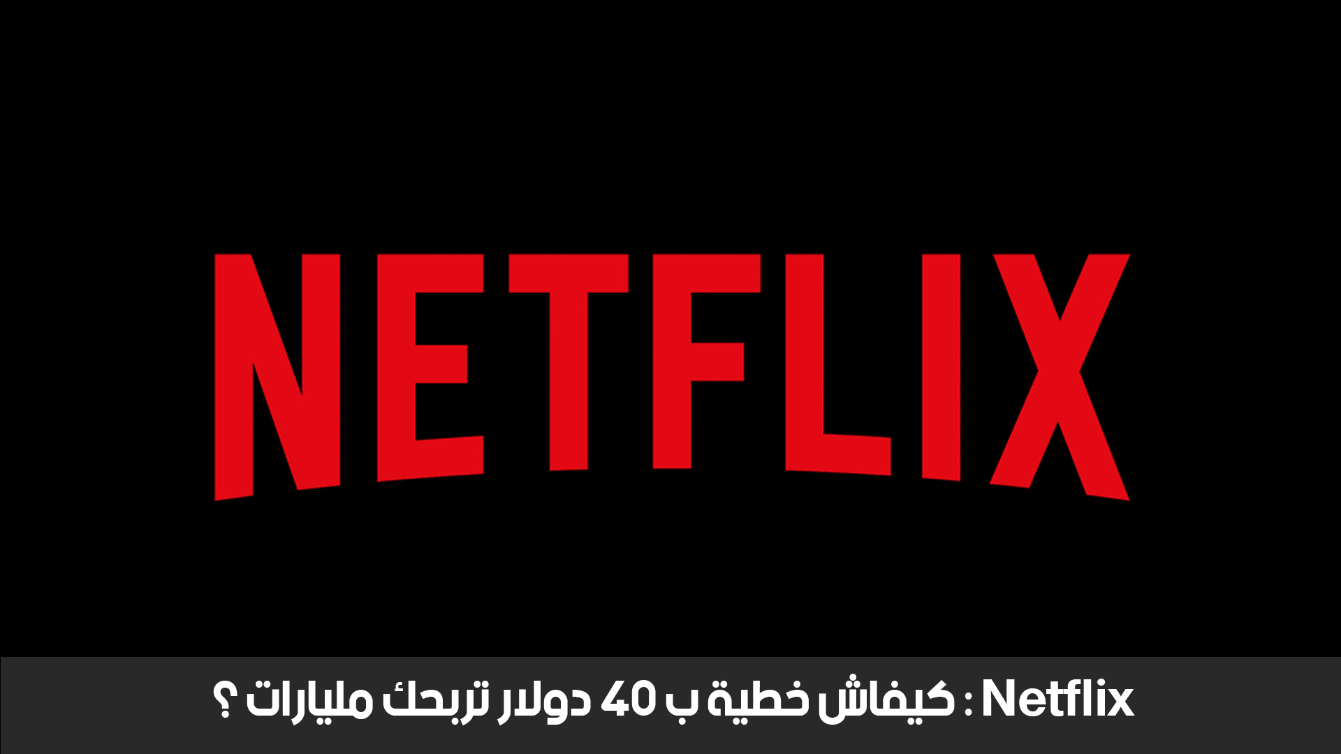 Netflix كيفاش خطية ب40 دولار تربحك مليارات