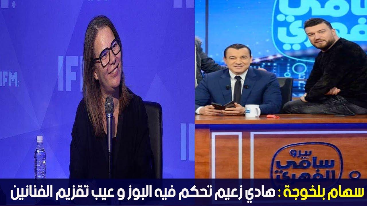 سهام بلخوجة : هادي زعيم تحكم فيه البوز و عيب تقزيم الفنانين