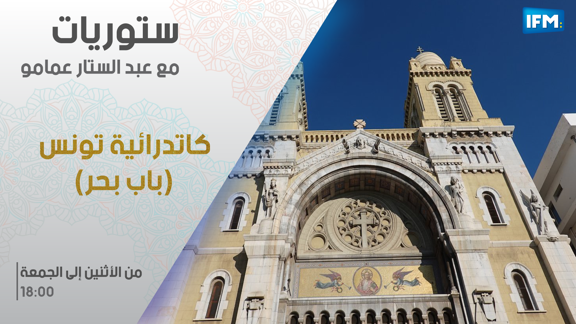 IFM ORIGINALS في ستوريات عبد الستار عمامو اليوم يحكيلنا على كاتدرائية تونس