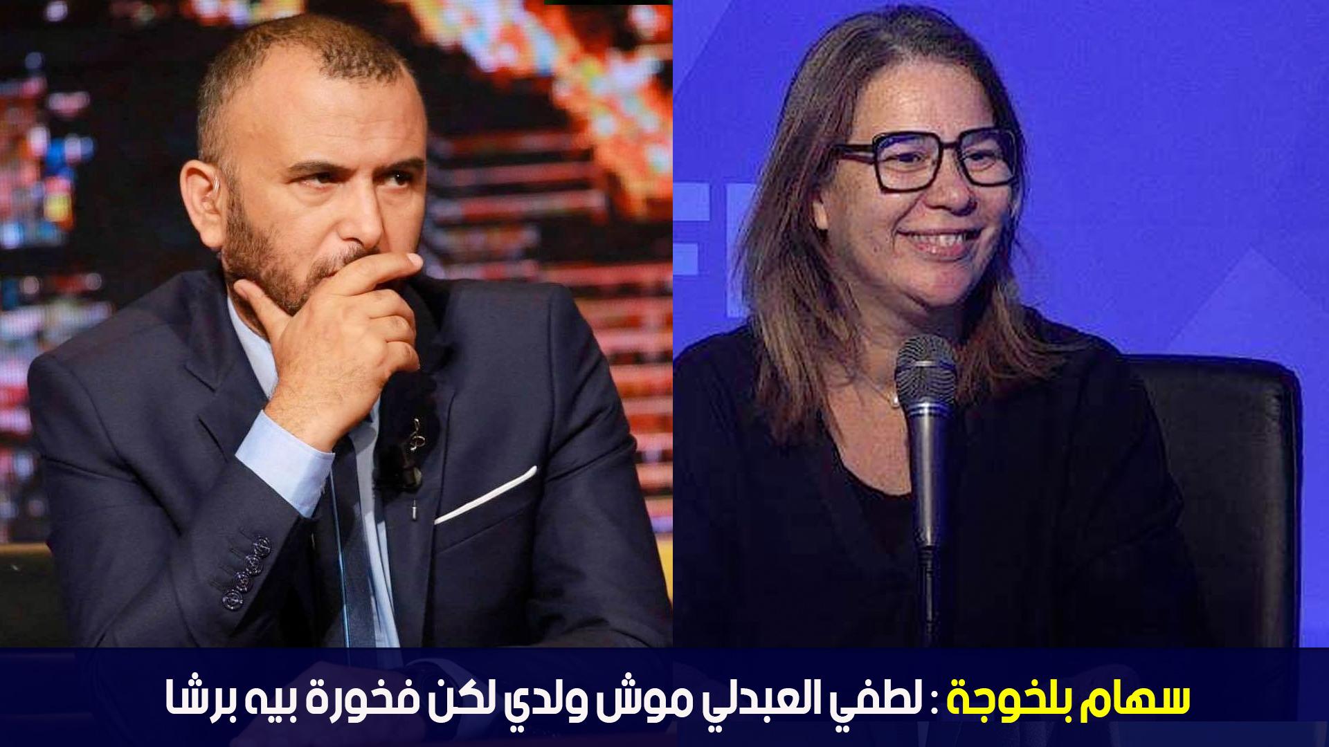 سهام بلخوجة : لطفي العبدلي موش ولدي لكن فخورة بيه برشا