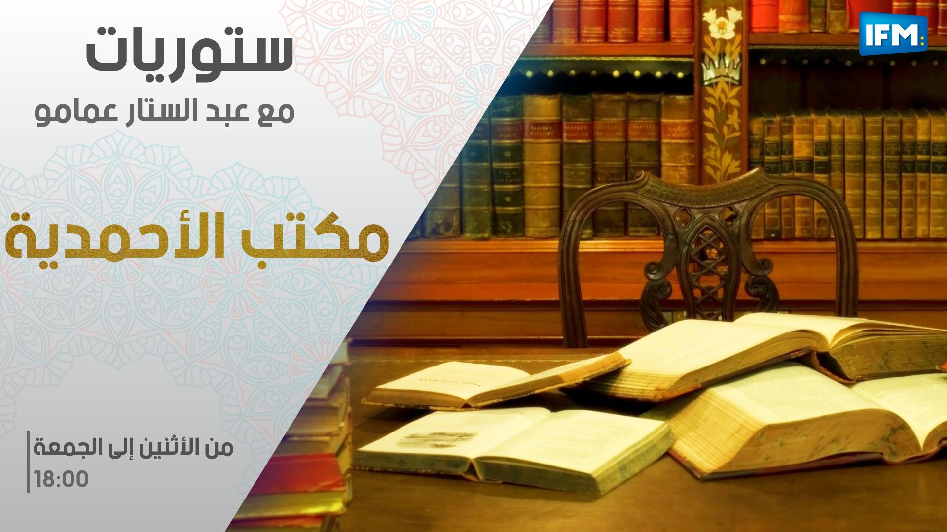 IFM ORIGINALS اليوم عبد الستار عمامو يحكيلنا على المكتبة الأحمدية في ستوريات