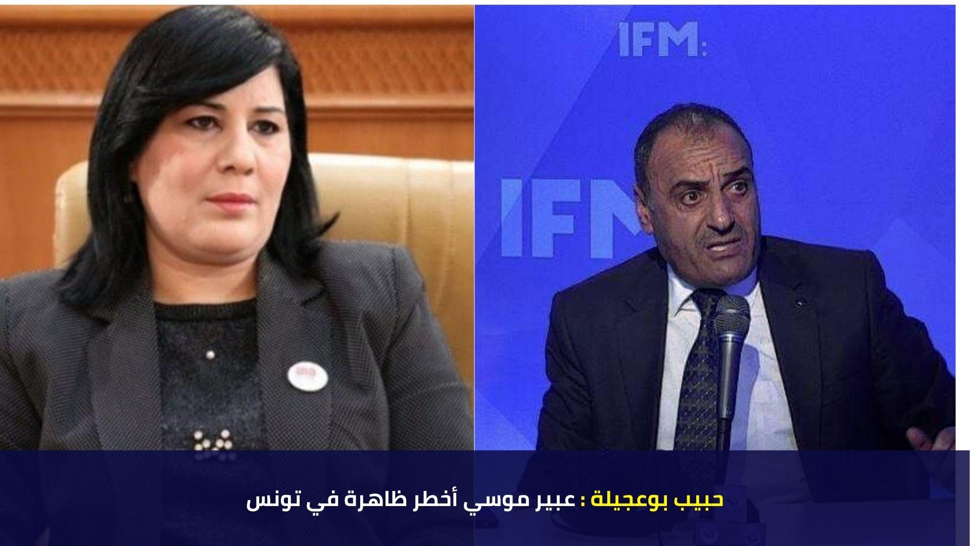 حبيب بوعجيلة : عبير موسي أخطر ظاهرة في تونس
